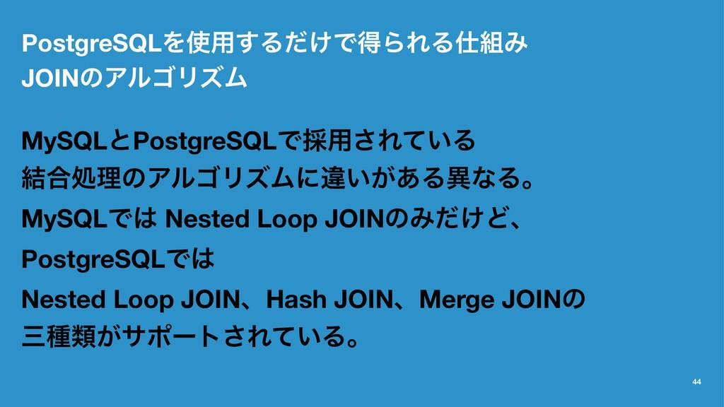 PostgreSQLΛ༻͢Δ͚ͩͰಘΒΕΔΈ JOINͷΞϧΰϦζϜ MySQLͱPos...