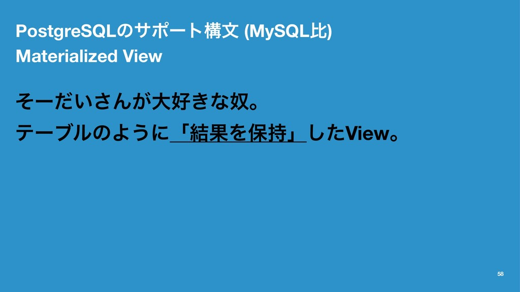 PostgreSQLͷαϙʔτߏจ (MySQLൺ) Materialized View ͦʔ...