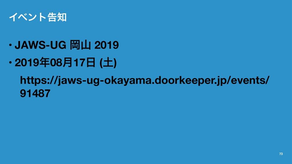 Πϕϯτࠂ • JAWS-UG Ԭ 2019 • 201908݄17 () http...