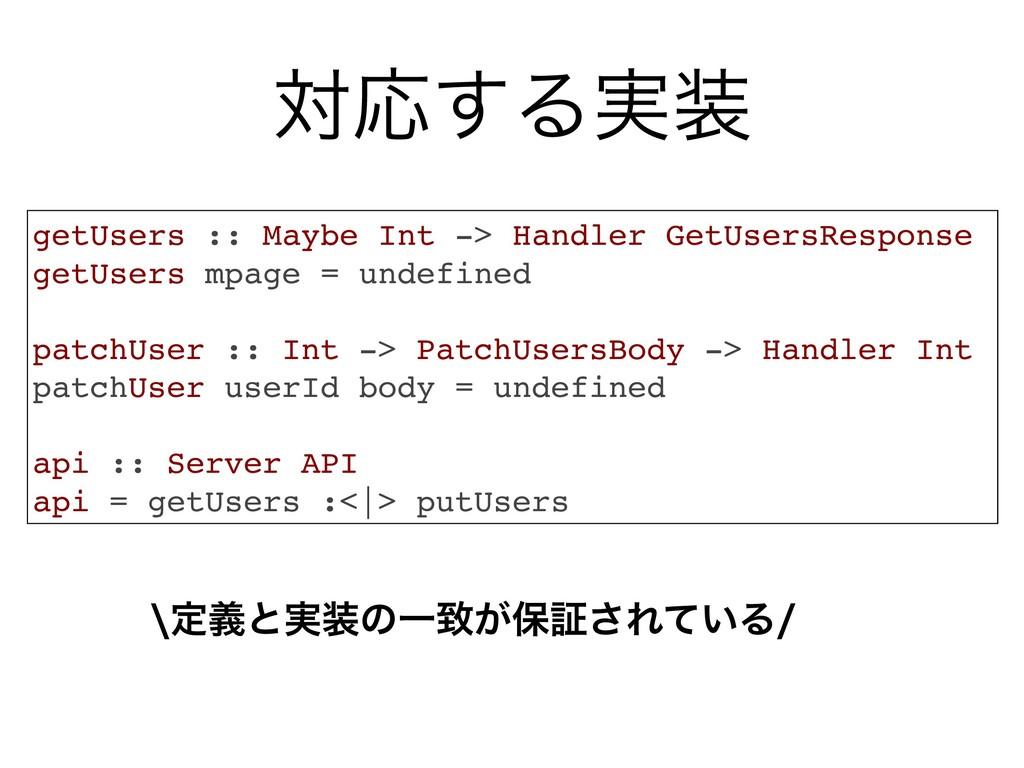 ରԠ͢Δ࣮ getUsers :: Maybe Int -> Handler GetUser...