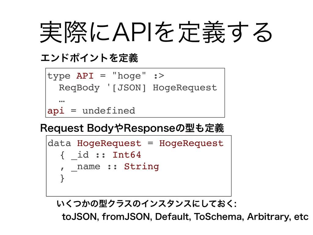 """࣮ࡍʹ""""1*Λఆٛ͢Δ data HogeRequest = HogeRequest { _i..."""