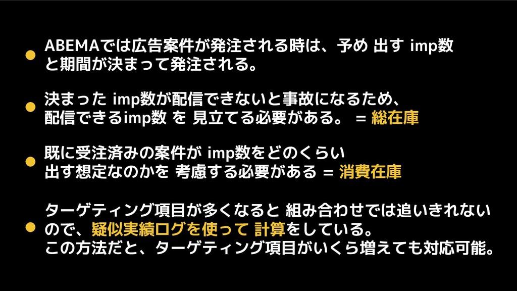 決まった imp数が配信できないと事故になるため、 配信できるimp数 を 見立てる必要がある...