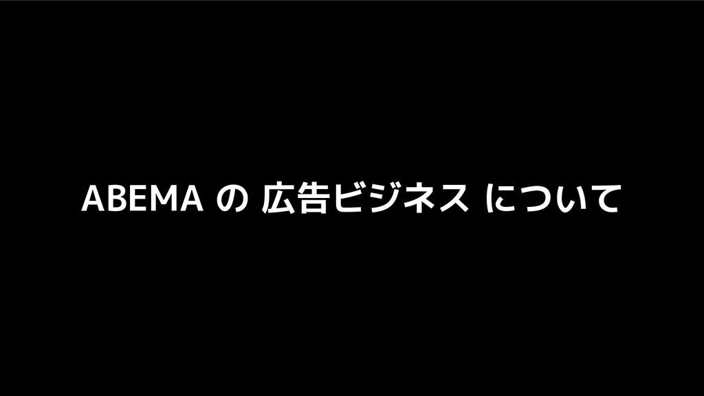 ABEMA の 広告ビジネス について