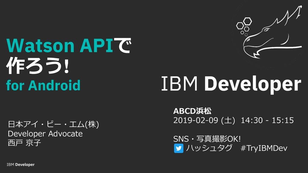 Watson API ! for Android NO DAKBA !T 9 9: 9...