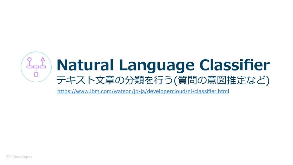 ( ) https://www.ibm.com/watson/jp-ja/developerc...