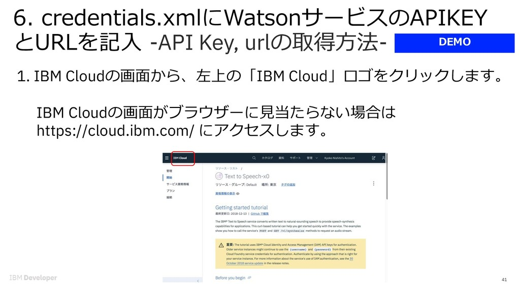 41 1. IBM CloudEdc e E IBM Cloud W IL RL IBM Cl...