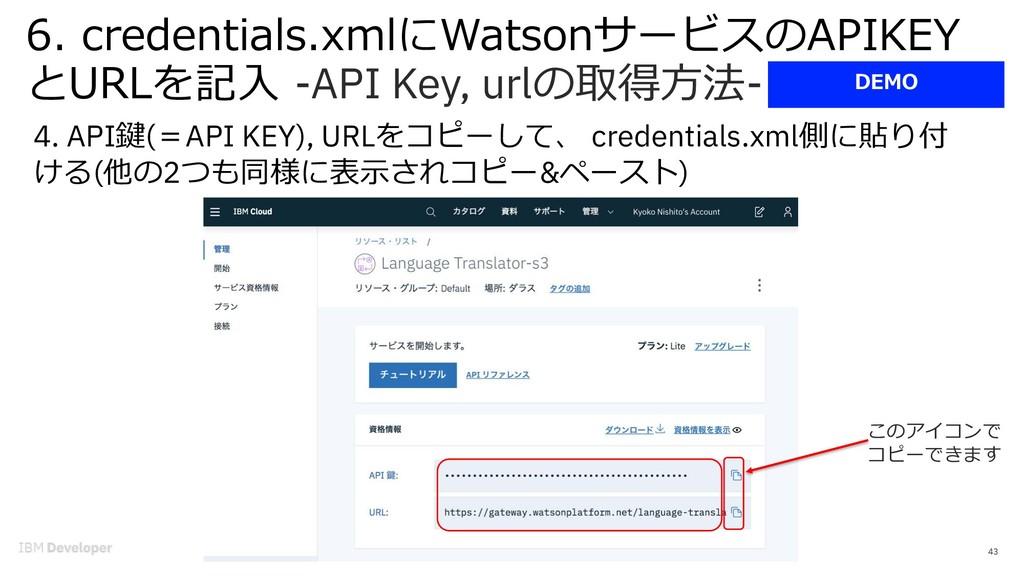 43 4. APId( API KEY), URLL credentials.xml EeIa...