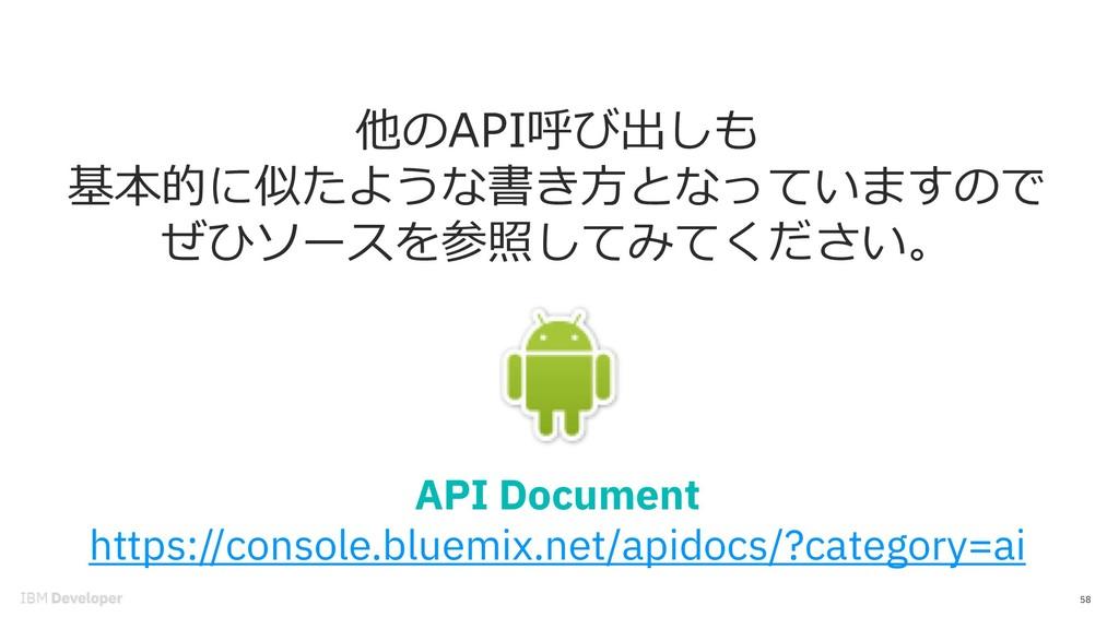 58 A API Document https://console.bluemix.net/a...