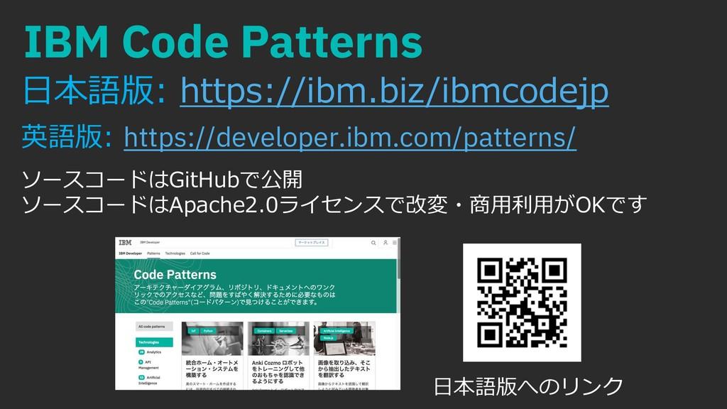 IBM Code Patterns 2 . 0 . . 0 /2 https://develo...