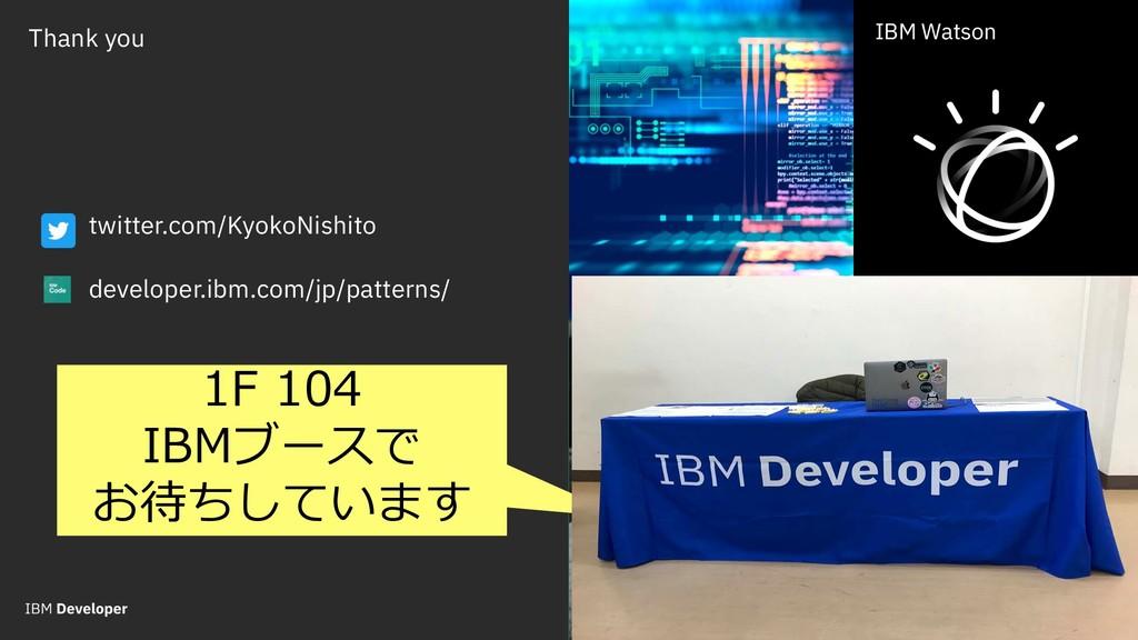 63 Thank you twitter.com/KyokoNishito developer...