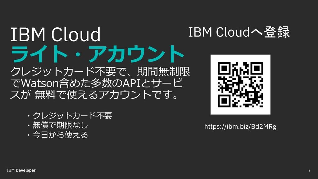 IBM Cloud  A I P P 8 A P I IBM Cloud...