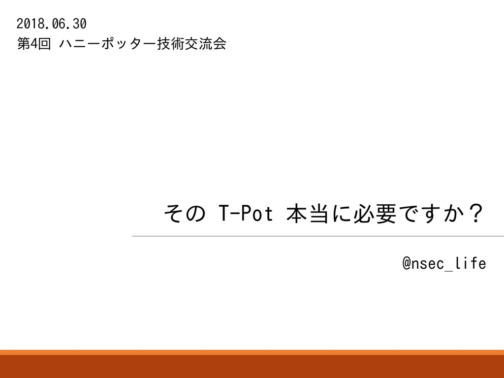 2018.06.30 第4回 ハニーポッター技術交流会 @nsec_life その T-Pot...