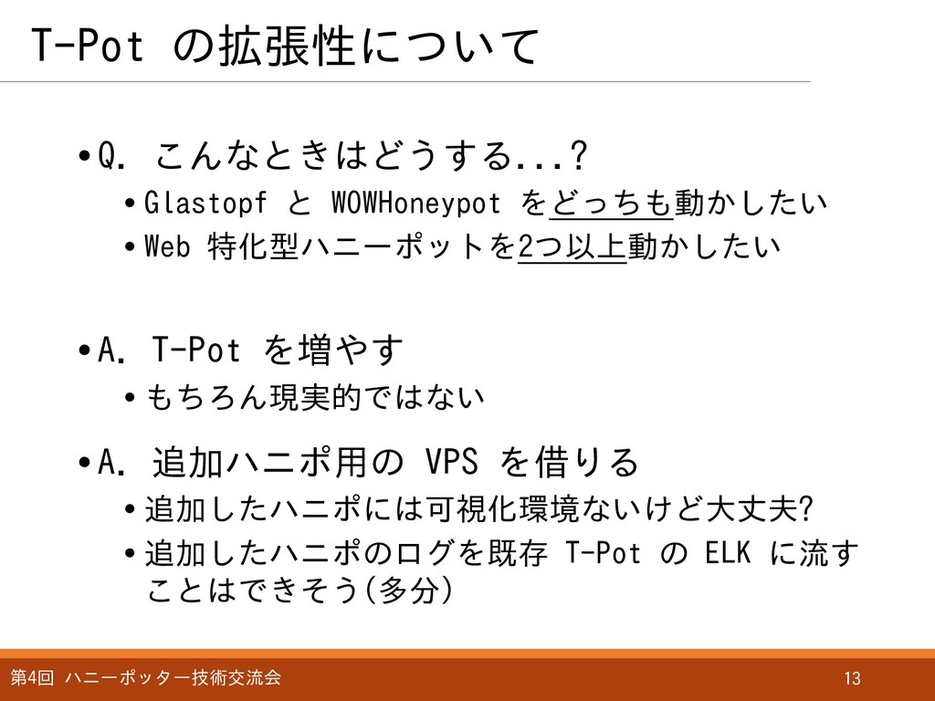T-Pot の拡張性について 第4回 ハニーポッター技術交流会 13 •Q. こんなときはどう...