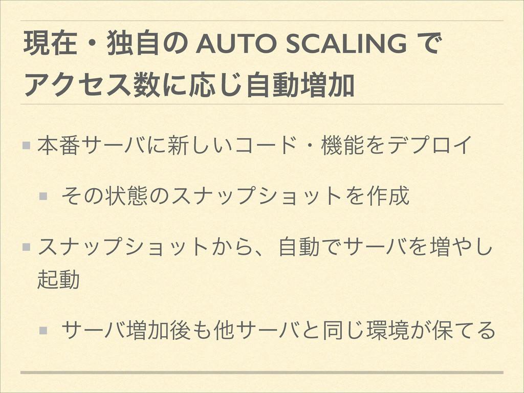 ݱࡏɾಠࣗͷ AUTO SCALING Ͱ ΞΫηεʹԠࣗ͡ಈ૿Ճ ຊ൪αʔόʹ৽͍͠ίʔυ...