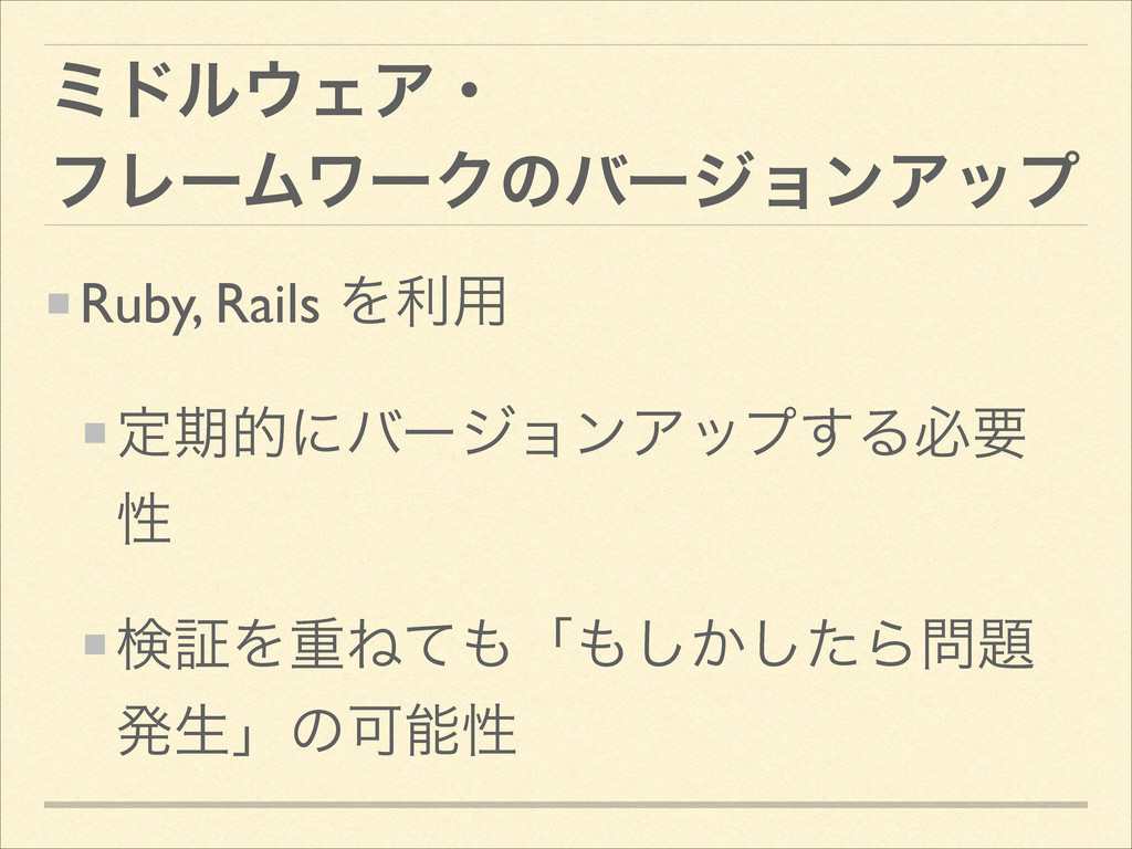 ϛυϧΣΞɾ ϑϨʔϜϫʔΫͷόʔδϣϯΞοϓ Ruby, Rails Λར༻  ఆظత...