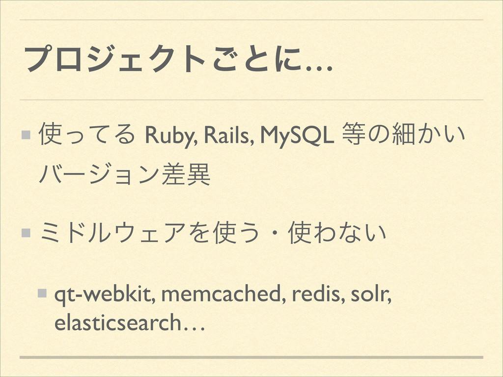 ϓϩδΣΫτ͝ͱʹ… ͬͯΔ Ruby, Rails, MySQL ͷࡉ͔͍ όʔδϣϯࠩ...