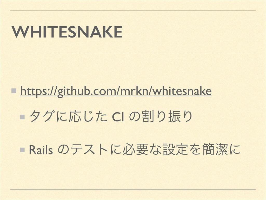 WHITESNAKE https://github.com/mrkn/whitesnake ...