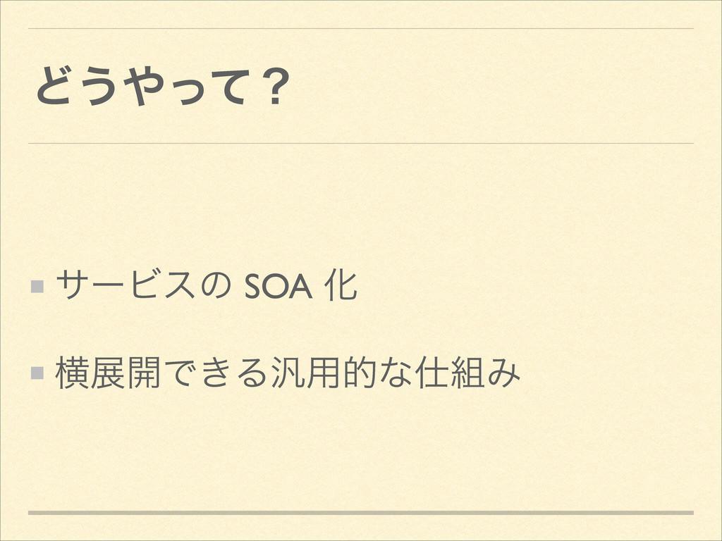 Ͳ͏ͬͯʁ αʔϏεͷ SOA Խ  ԣల։Ͱ͖Δ൚༻తͳΈ