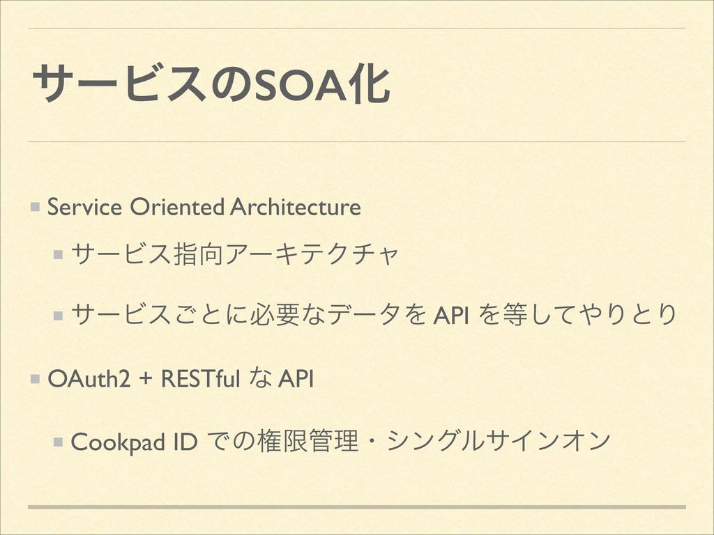 αʔϏεͷSOAԽ Service Oriented Architecture  αʔϏε...