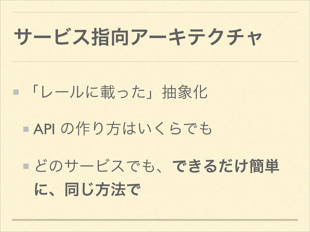 αʔϏεࢦΞʔΩςΫνϟ ʮϨʔϧʹࡌͬͨʯநԽ  API ͷ࡞Γํ͍͘ΒͰ ...