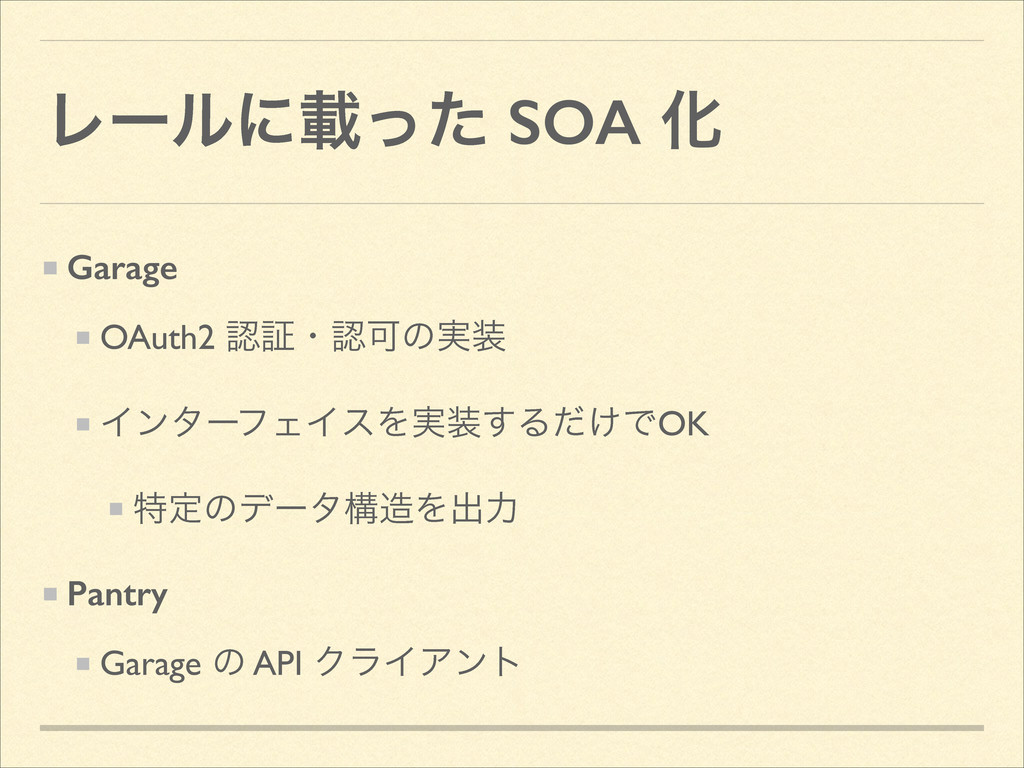 Ϩʔϧʹࡌͬͨ SOA Խ Garage OAuth2 ূɾՄͷ࣮  ΠϯλʔϑΣΠ...