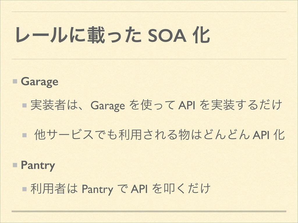 Ϩʔϧʹࡌͬͨ SOA Խ Garage ࣮ऀɺGarage Λͬͯ API Λ࣮͢Δ...