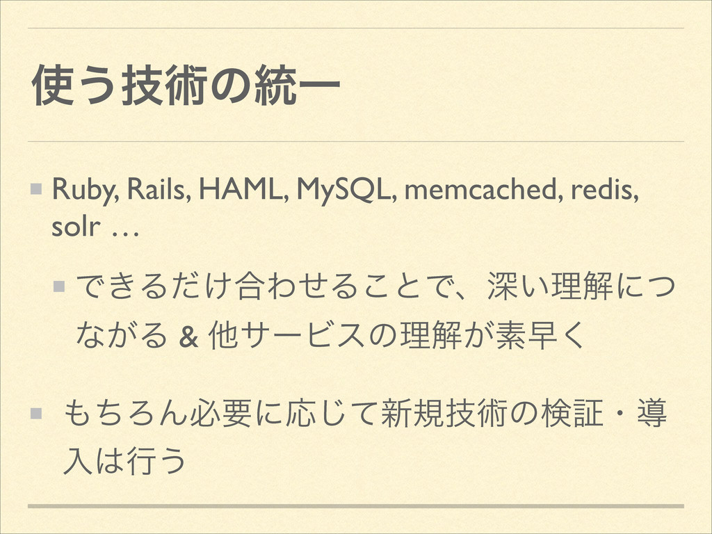 ࢖͏ٕज़ͷ౷Ұ Ruby, Rails, HAML, MySQL, memcached, re...