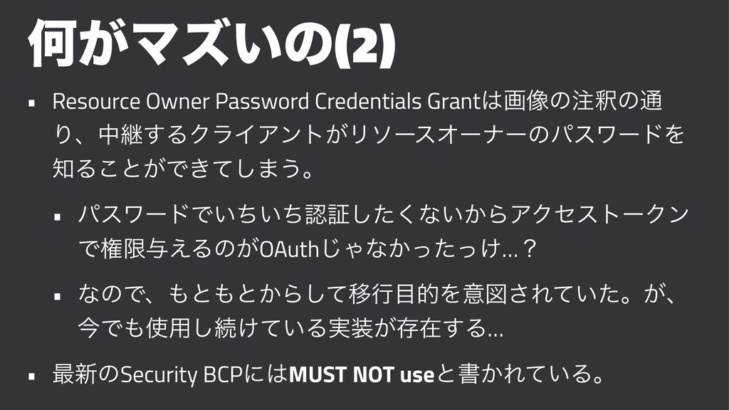 Կ͕Ϛζ͍ͷ(2) • Resource Owner Password Credentials...