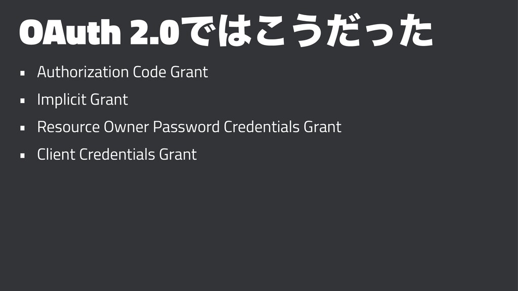 OAuth 2.0Ͱ͸͜͏ͩͬͨ • Authorization Code Grant • I...