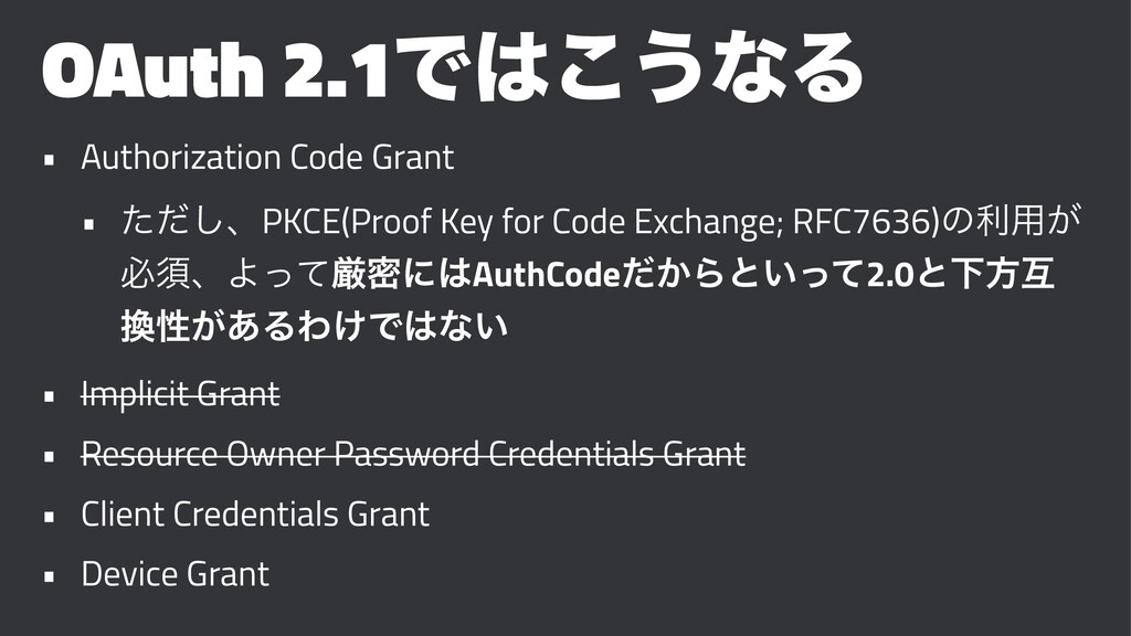 OAuth 2.1Ͱ͸͜͏ͳΔ • Authorization Code Grant • ͨͩ...