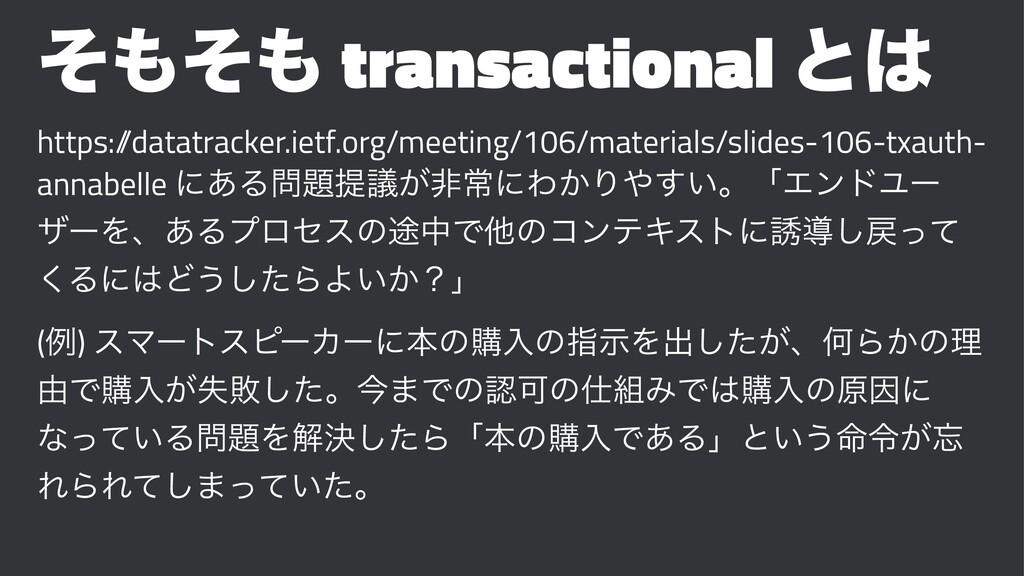 ͦͦ transactional ͱ https:/ /datatracker.ietf...