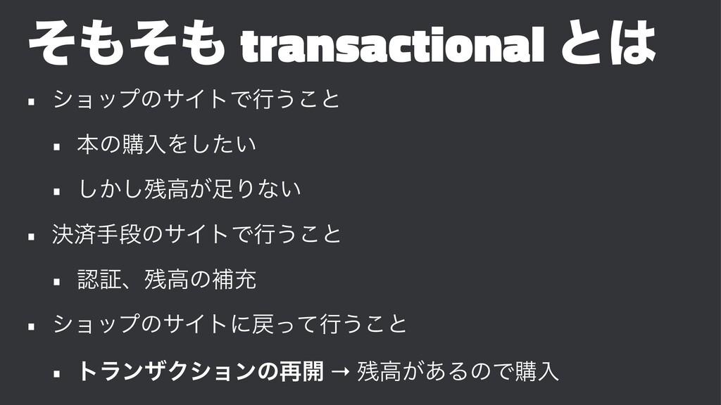 ͦͦ transactional ͱ • γϣοϓͷαΠτͰߦ͏͜ͱ • ຊͷߪೖΛͨ͠...