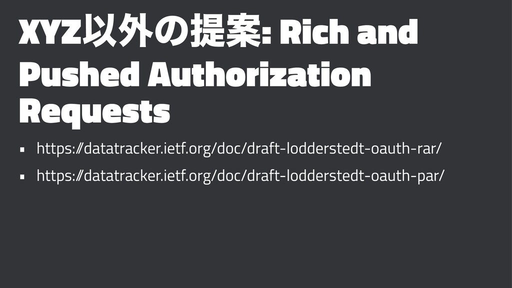 XYZҎ֎ͷఏҊ: Rich and Pushed Authorization Request...