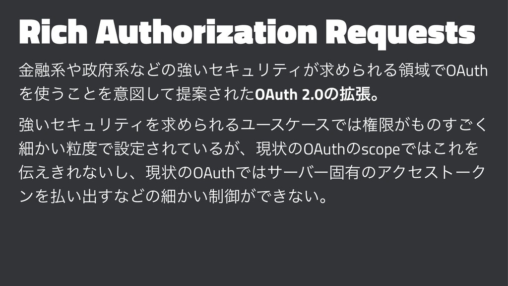 Rich Authorization Requests ۚ༥ܥ΍੓෎ܥͳͲͷڧ͍ηΩϡϦςΟ͕...