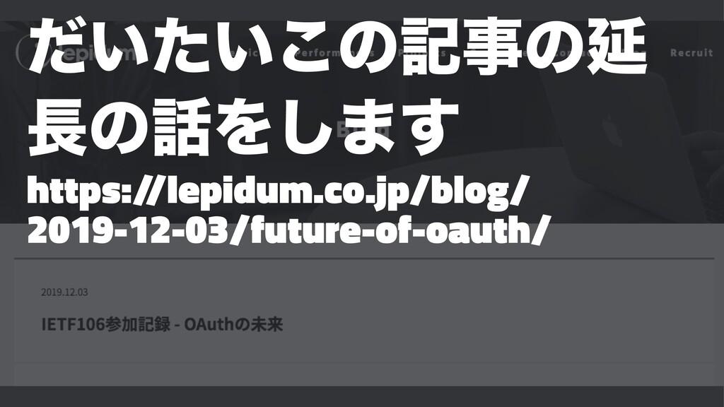 ͍͍ͩͨ͜ͷهͷԆ ͷΛ͠·͢ https:/ /lepidum.co.jp/blog/...