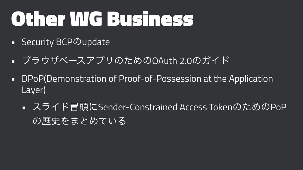 Other WG Business • Security BCPͷupdate • ϒϥβϕ...