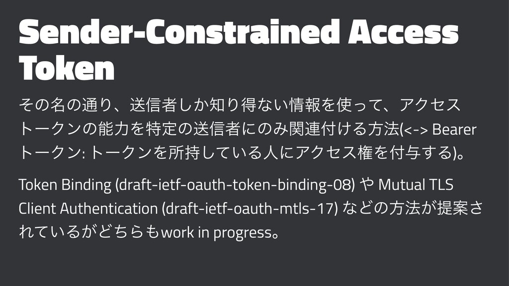 Sender-Constrained Access Token ͦͷ໊ͷ௨Γɺૹ৴ऀ͔͠஌Γಘ...