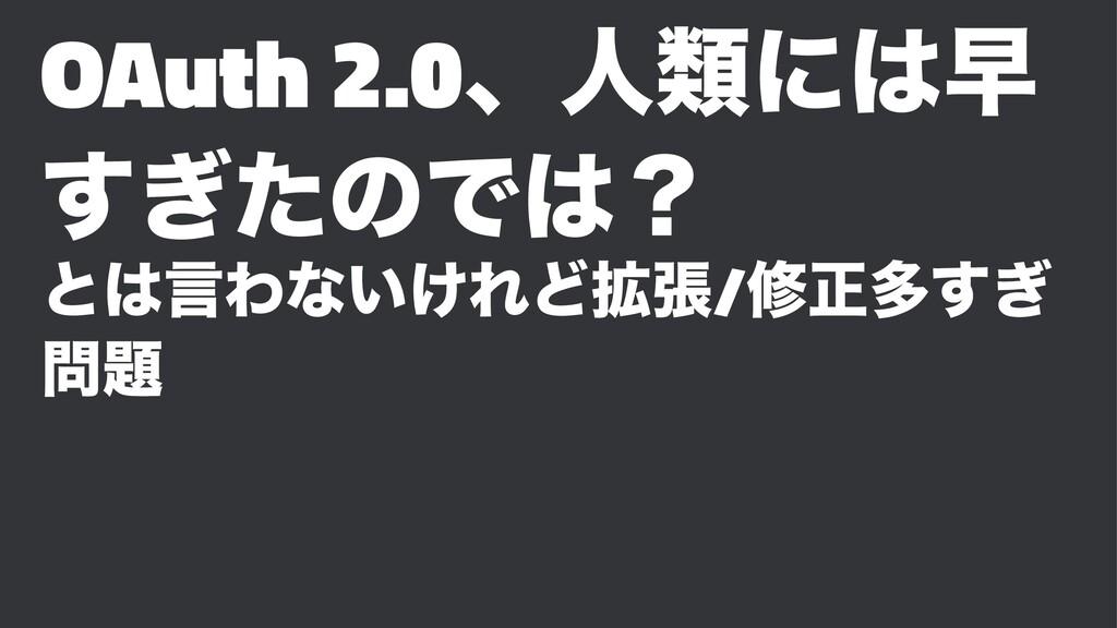 OAuth 2.0ɺਓྨʹૣ ͗ͨ͢ͷͰʁ ͱݴΘͳ͍͚ΕͲ֦ு/मਖ਼ଟ͗͢ 