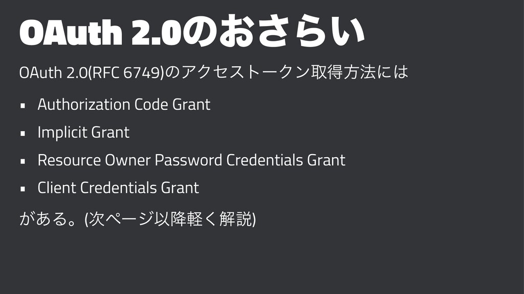 OAuth 2.0ͷ͓͞Β͍ OAuth 2.0(RFC 6749)ͷΞΫηετʔΫϯऔಘํ๏...