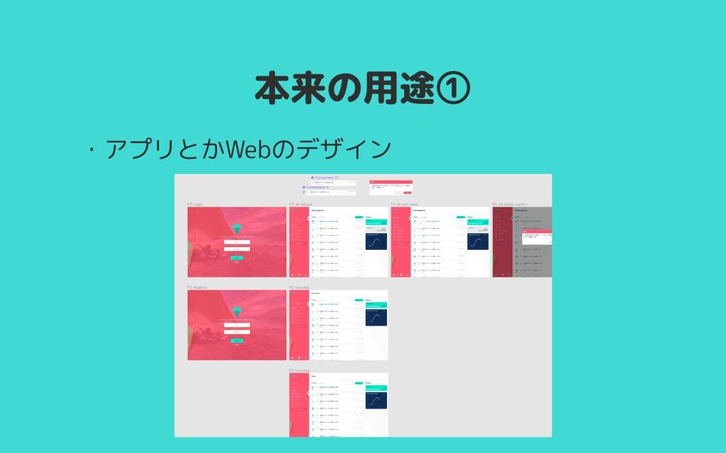 本来の用途① ・アプリとかWebのデザイン