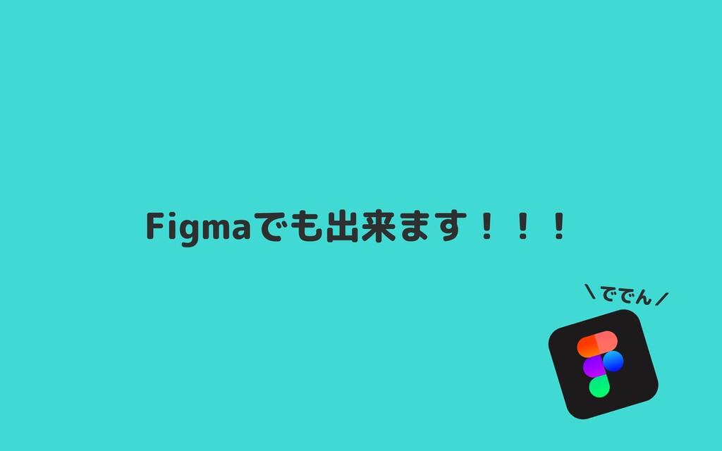 Figmaでも出来ます!!! \ででん/