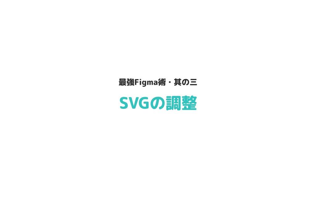SVGの調整 最強Figma術・其の三