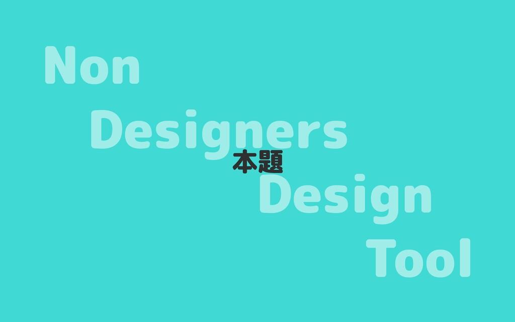 本題 Non  Designers  Design  Tool