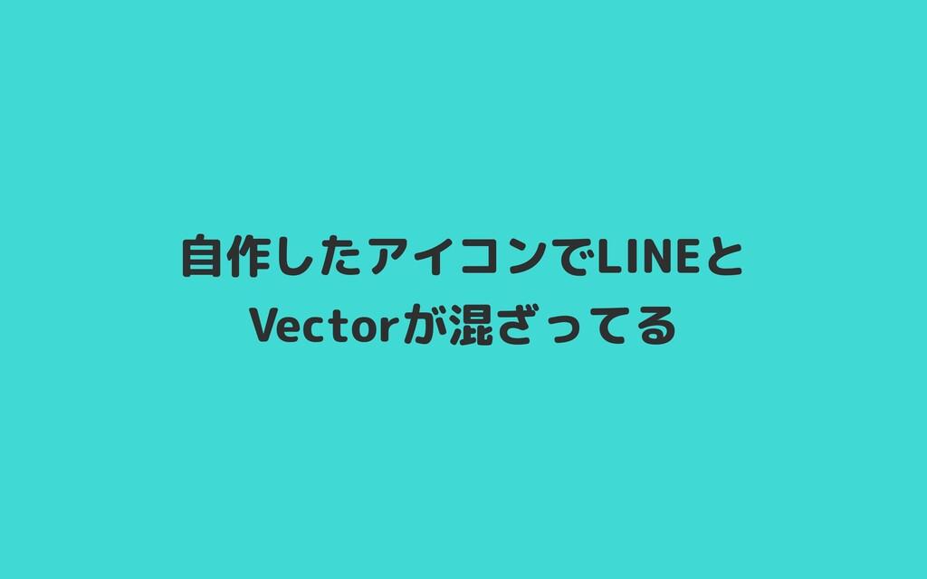 自作したアイコンでLINEと Vectorが混ざってる
