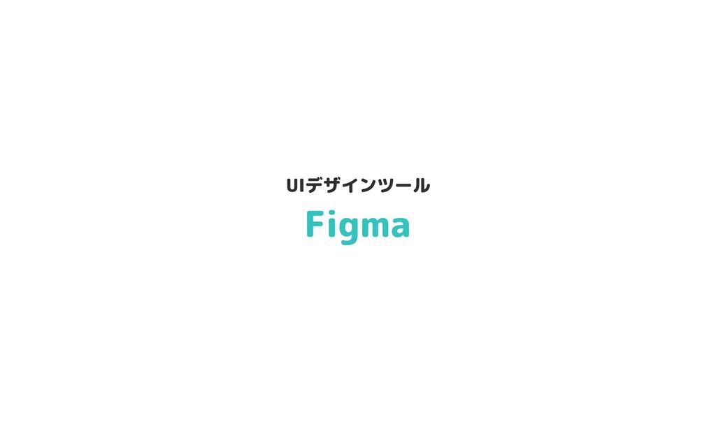 Figma UIデザインツール