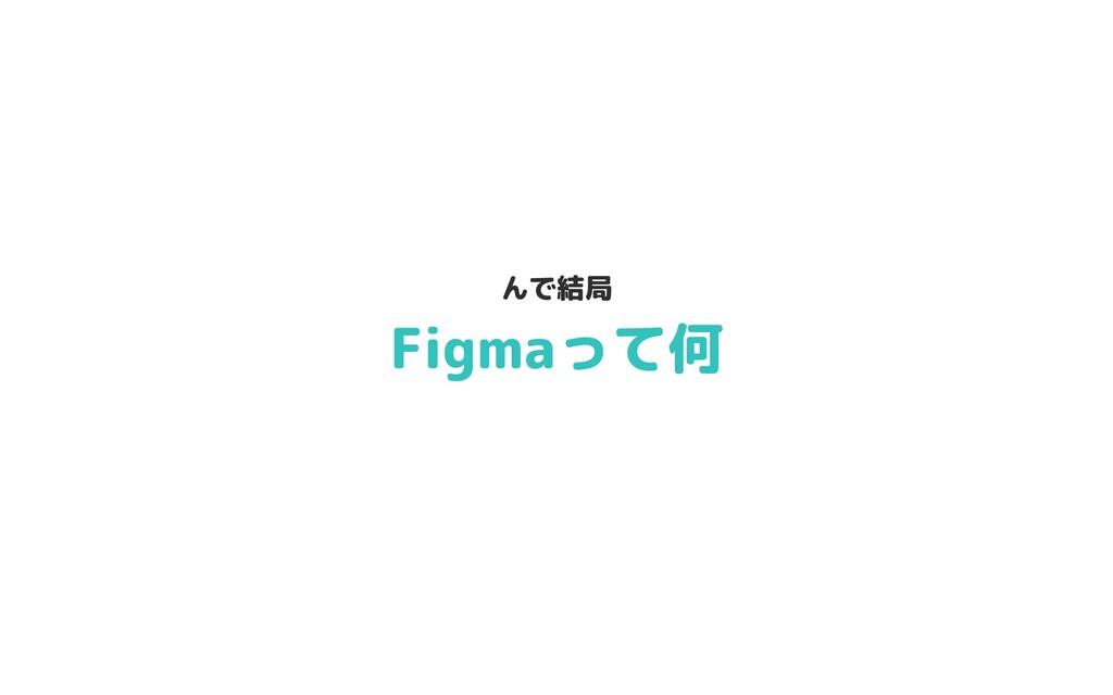 Figmaって何 んで結局