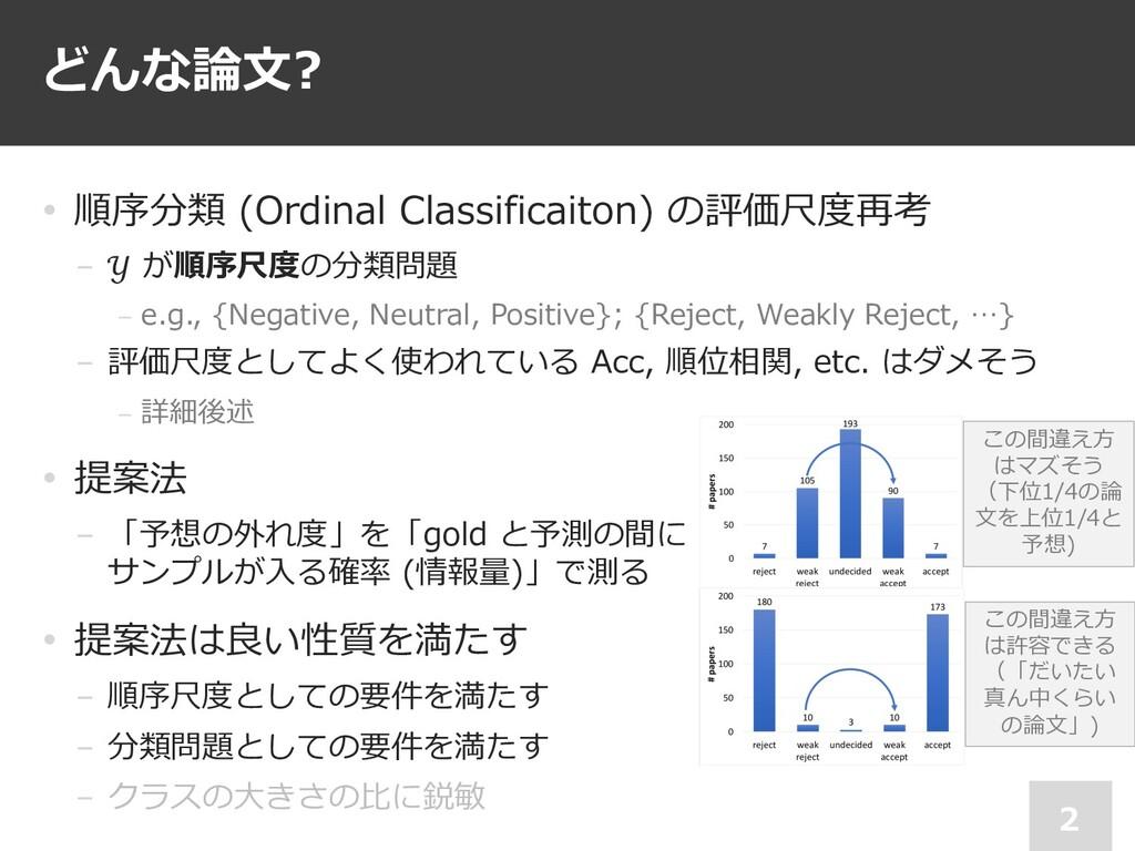 どんな論⽂? 2 • 順序分類 (Ordinal Classificaiton) の評価尺度再...