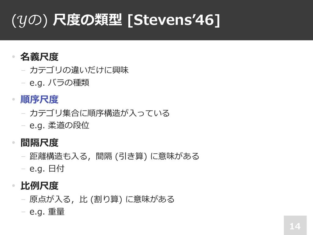 (の) 尺度の類型 [Stevens'46] 14 • 名義尺度 − カテゴリの違いだけに興味...