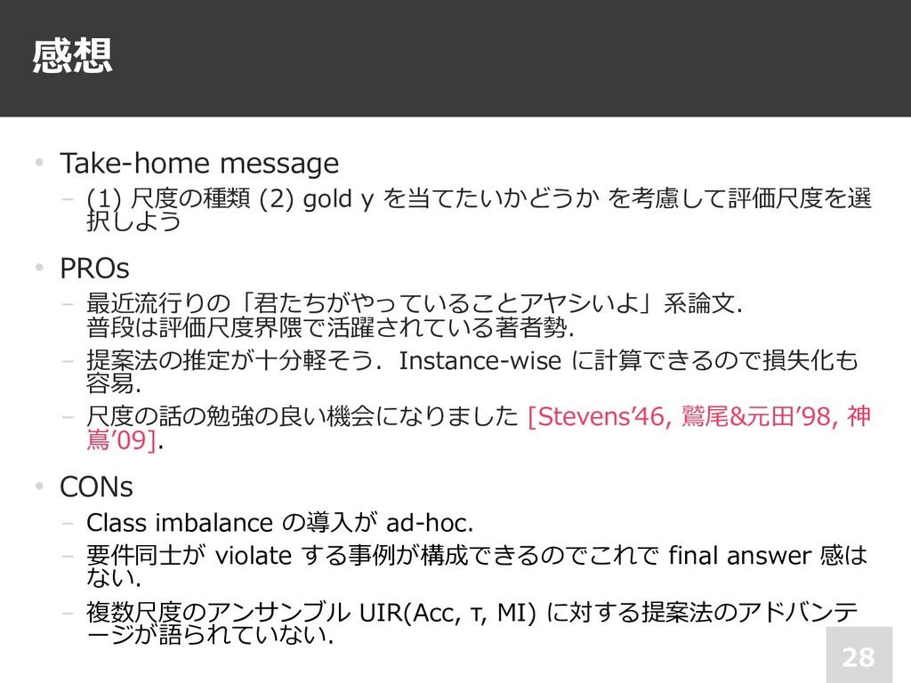 感想 28 • Take-home message − (1) 尺度の種類 (2) gold ...