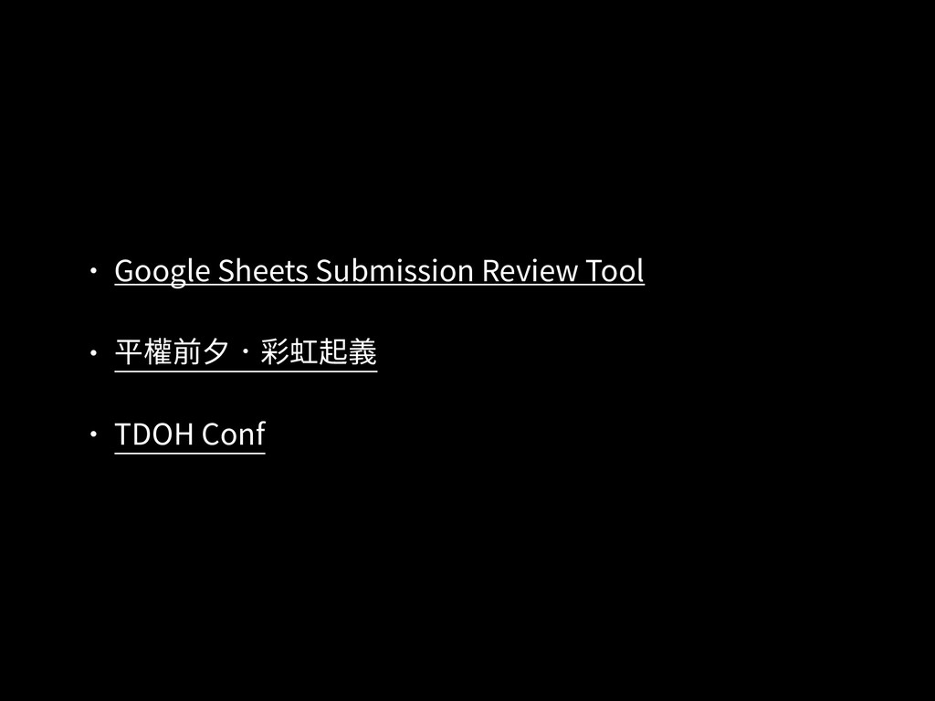 •Google Sheets Submission Review Tool •平權前⼣.彩虹起...